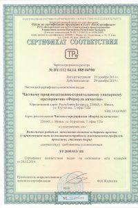сертификат окна и двери (1)